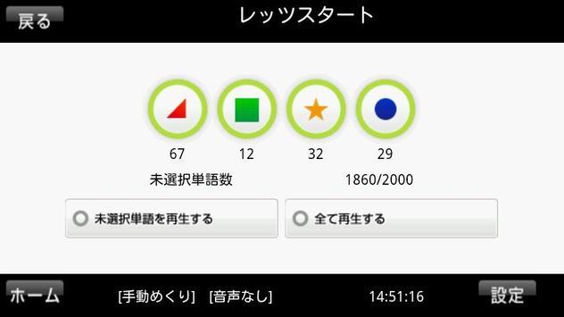 1分間TOEICテスト英単語2000 無料版 screenshot 2