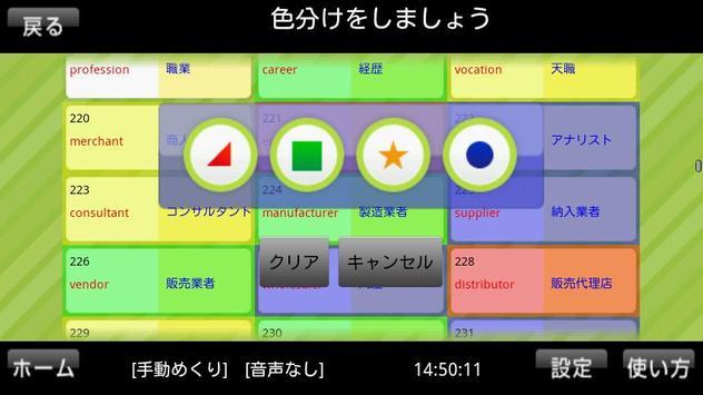 1分間TOEICテスト英単語2000 無料版 screenshot 3