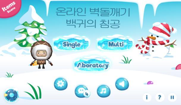 백귀의침공 - 온라인벽돌깨기 (Unreleased) poster