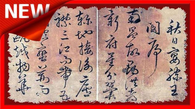 Korean Calligraphy poster