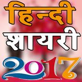 2017 Hindi Shayari - Images icon