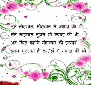 2017 Hindi Shayari - Images apk screenshot