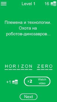 Лучшие игры 2017 (тест) poster