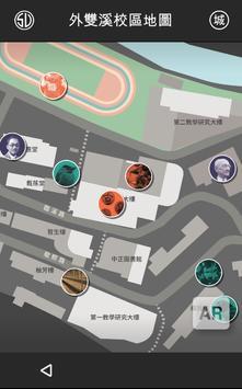 東吳心之旅 poster