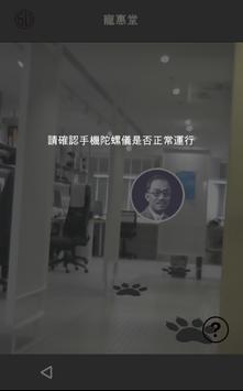 東吳心之旅 screenshot 2