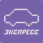 Экспресс icon