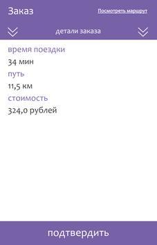 Экспресс screenshot 4
