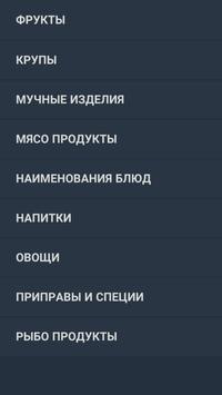 Английский для моряков apk screenshot
