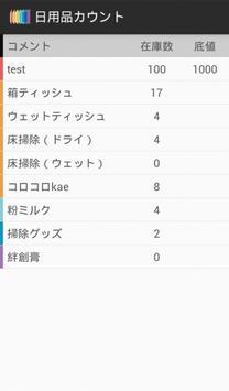 日用品カウント screenshot 3