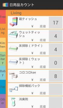 日用品カウント screenshot 1