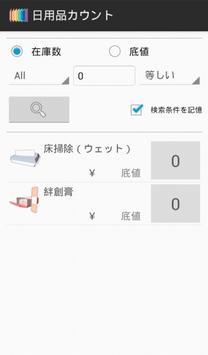 日用品カウント screenshot 4