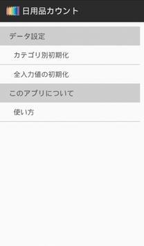 日用品カウント screenshot 5