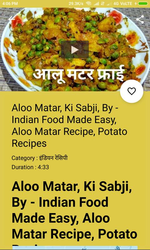 Indian recipes video 2018 apk download free food drink app for indian recipes video 2018 apk screenshot forumfinder Images