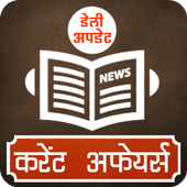 Daily Current Affairs 2018 - Hindi icon