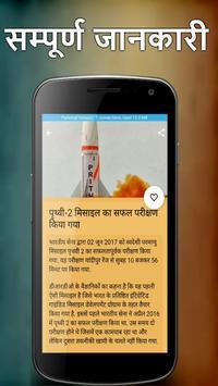 Daily Current Affairs 2018 - Hindi apk screenshot