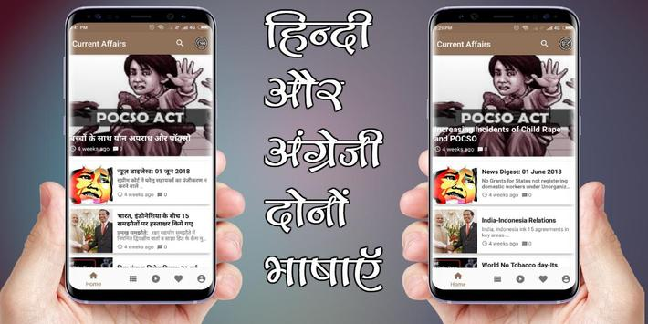 Daily Current Affairs 2018 - Hindi poster