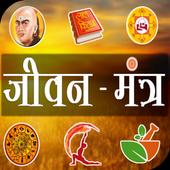 Jeevan Mantra icon