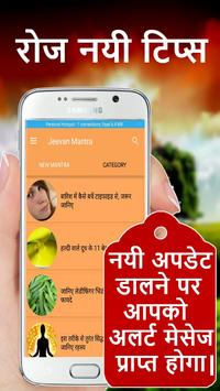 Jeevan Mantra apk screenshot