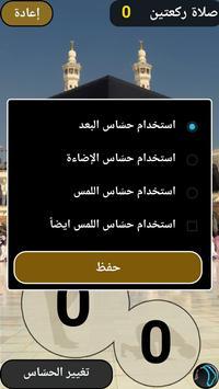 السجدة و المسبحة الالكترونية screenshot 2