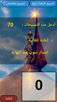 السجدة و المسبحة الالكترونية screenshot 4