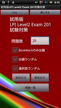 無料版 LPI Level2 Exam 201試験対策 poster