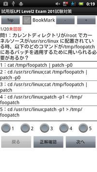 無料版 LPI Level2 Exam 201試験対策 screenshot 1