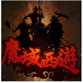 魔域西遊 icon