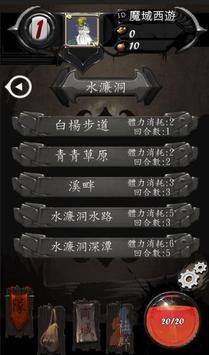 魔域西遊 apk screenshot