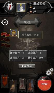 魔域西遊 screenshot 12