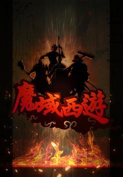 魔域西遊 screenshot 16
