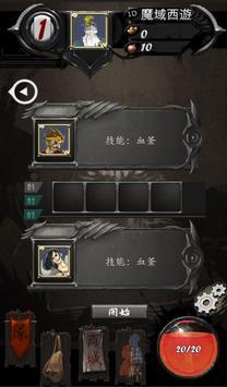 魔域西遊 screenshot 2