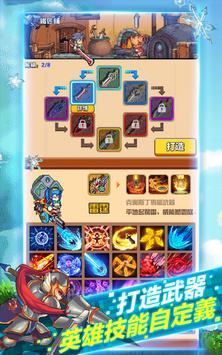 原力守護者 screenshot 6