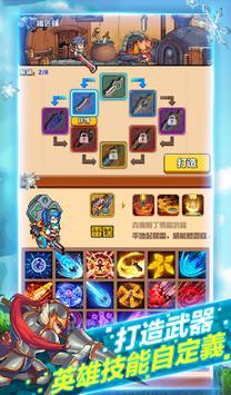 原力守護者 screenshot 11