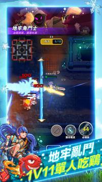 原力守護者 screenshot 3