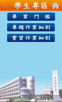 嶺東科技大學資訊管理系 poster