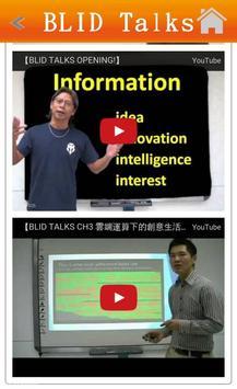 嶺東科技大學資訊管理系 screenshot 1