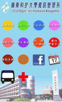 嶺東科技大學資訊管理系 screenshot 2