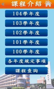 嶺東科技大學資訊管理系 screenshot 3