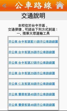 嶺東科技大學資訊管理系 screenshot 4