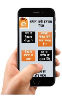 Pradhan Mantri eBasta Scheme poster