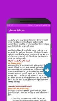 Pradhan Mantri eBasta Scheme screenshot 10