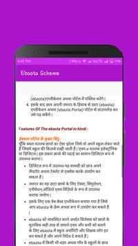 Pradhan Mantri eBasta Scheme screenshot 11