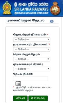 Sri Lanka Railways Online Train Ticket Booking screenshot 3