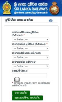 Sri Lanka Railways Online Train Ticket Booking screenshot 7