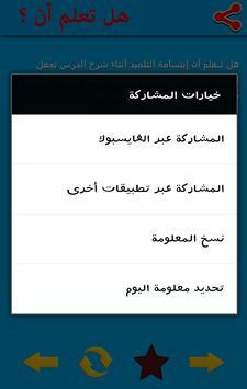 هل تعلم أن ؟ screenshot 5