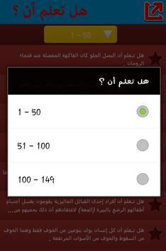 هل تعلم أن ؟ screenshot 6