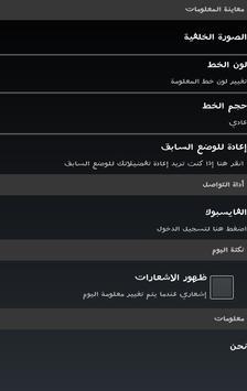 هل تعلم أن ؟ screenshot 7