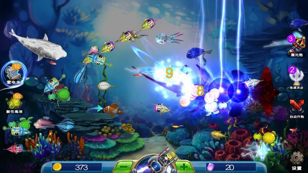 街机捕鱼超人 screenshot 8
