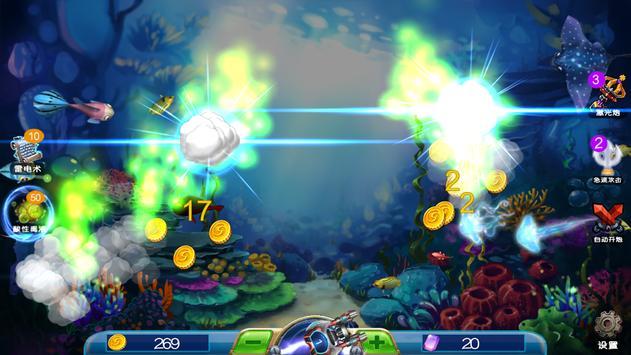 街机捕鱼超人 screenshot 11