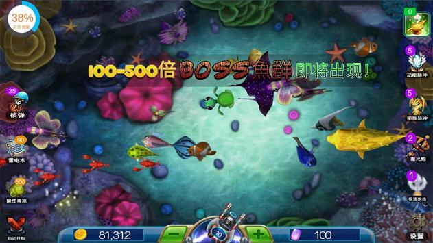 街机捕鱼超人 screenshot 1